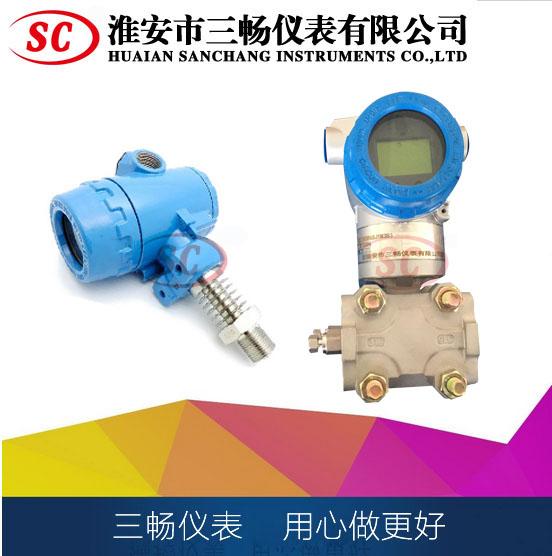 SSTCC系列智能壓力變送器