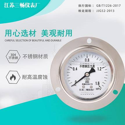 Y-153B-F/Y-153BF不鏽鋼壓力錶