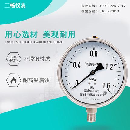 Y-N40B-F/Z軸向不鏽鋼耐震壓力錶