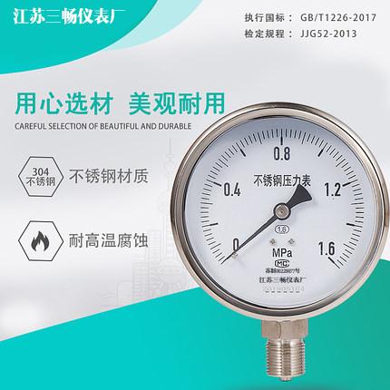 Y-60B_Y-100B_Y-150B不鏽鋼壓力錶