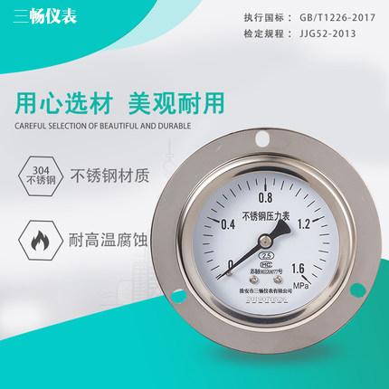 Y-152BF不鏽鋼壓力錶