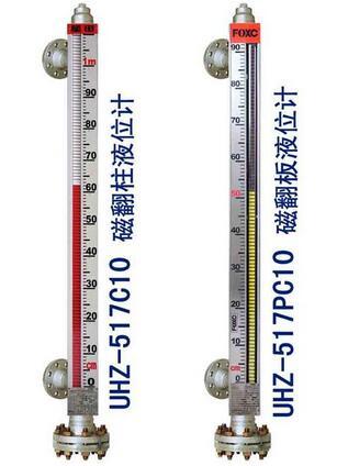 UHZ-517C10/C10A磁性翻柱液位計