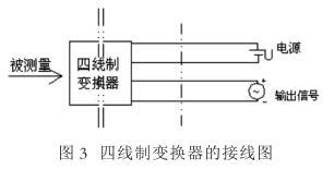 四線制變換器的接線圖