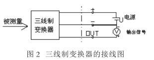 三線制變換器的接線圖