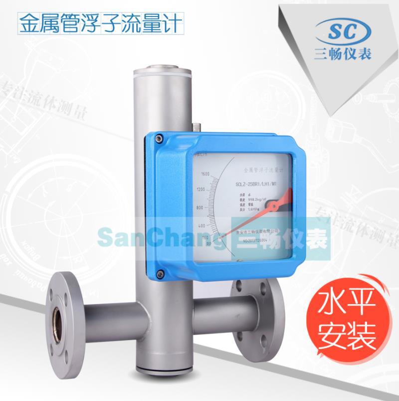 指針顯示金屬轉子流量計