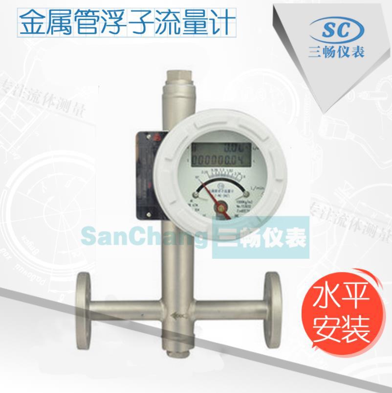 水平安裝智能液晶顯示金屬轉子流量計