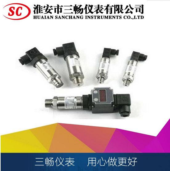 小巧型擴散硅壓力變送器