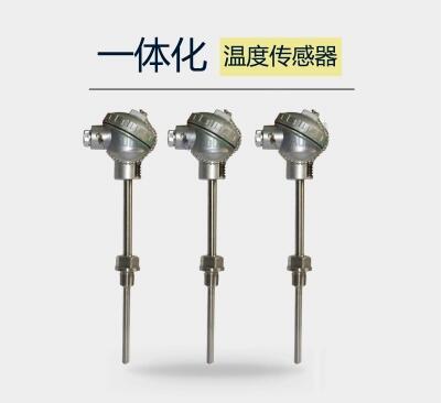 PT100熱電阻一體化溫度變送器(0-100℃)帶變送4-20MA輸出