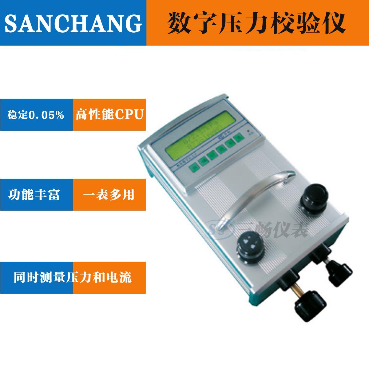SC-YBS-WY智能精密數字壓力校驗儀