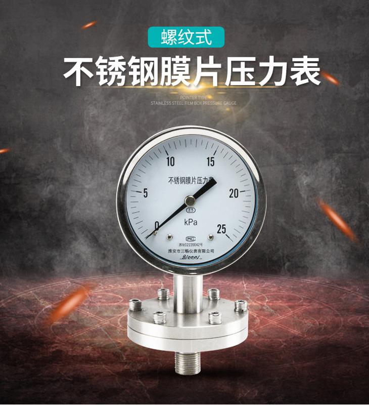 不鏽鋼膜片壓力錶