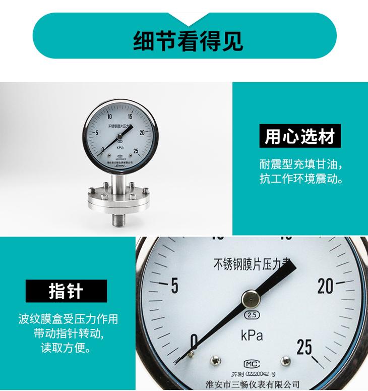 膜片壓力錶特點